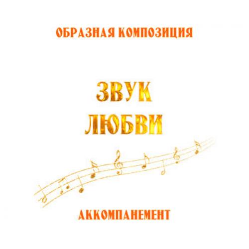 """Аккомпанемент композиции """"ЗВУК ЛЮБВИ"""" (выпуск 2). CD"""
