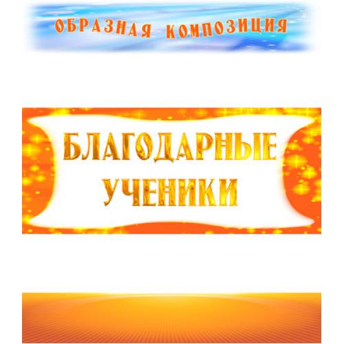 """Образная композиция """"БЛАГОДАРНЫЕ УЧЕНИКИ"""". CD"""