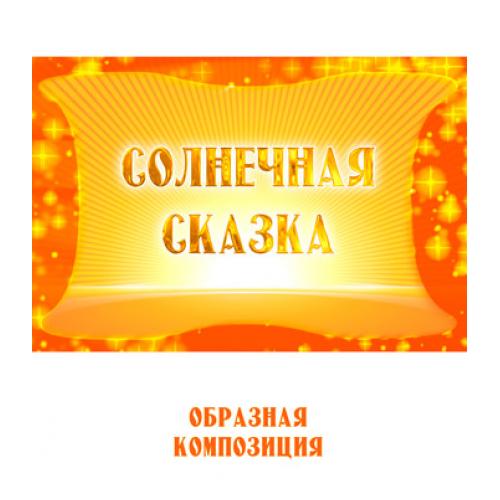 """Образная композиция """"СОЛНЕЧНАЯ СКАЗКА"""" (выпуск 2). CD"""