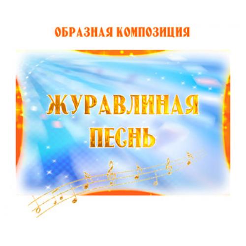 """Образная композиция """"ЖУРАВЛИНАЯ ПЕСНЬ"""". CD"""