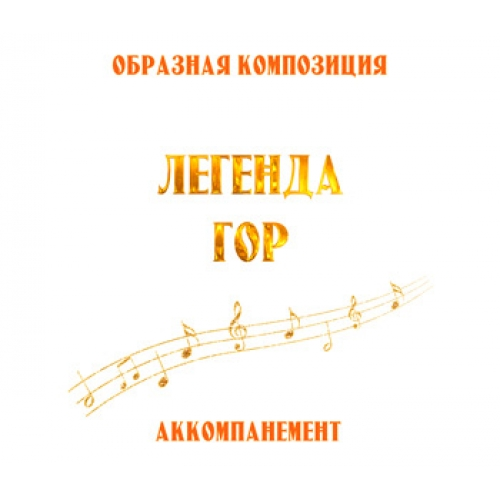 "Аккомпанемент композиции ""ЛЕГЕНДА ГОР"". CD"