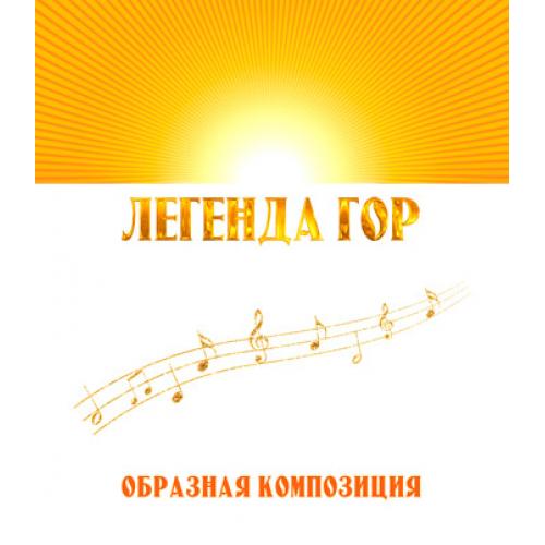"""Образная композиция """"ЛЕГЕНДА ГОР"""". CD"""