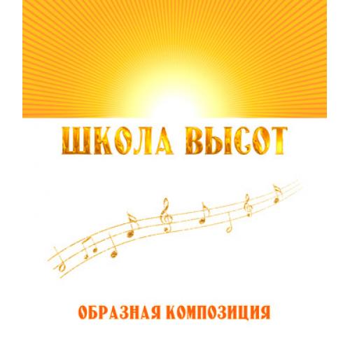 """Образная композиция """"ШКОЛА ВЫСОТ"""". CD"""