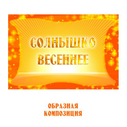 """Образная композиция """"СОЛНЫШКО ВЕСЕННЕЕ"""" (выпуск 2). CD"""