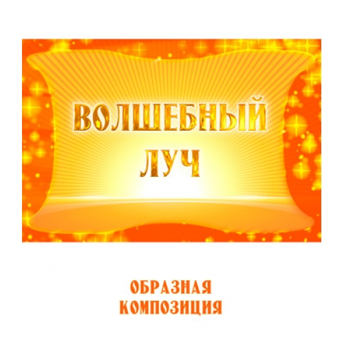 """Образная композиция """"ВОЛШЕБНЫЙ ЛУЧ"""" (выпуск 2). CD"""
