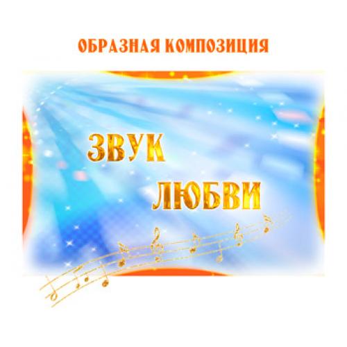 """Образная композиция """"ЗВУК ЛЮБВИ"""" (выпуск 2). CD"""
