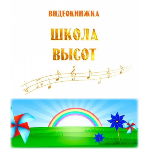 """Видеокнижка """"ШКОЛА ВЫСОТ"""", выпуск 2. FullHD"""