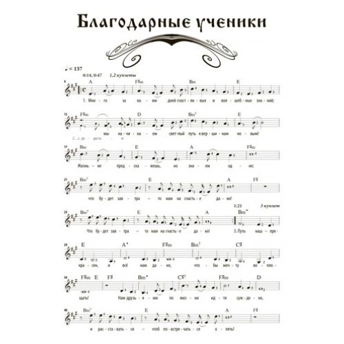 """Ноты песни """"БЛАГОДАРНЫЕ УЧЕНИКИ"""""""