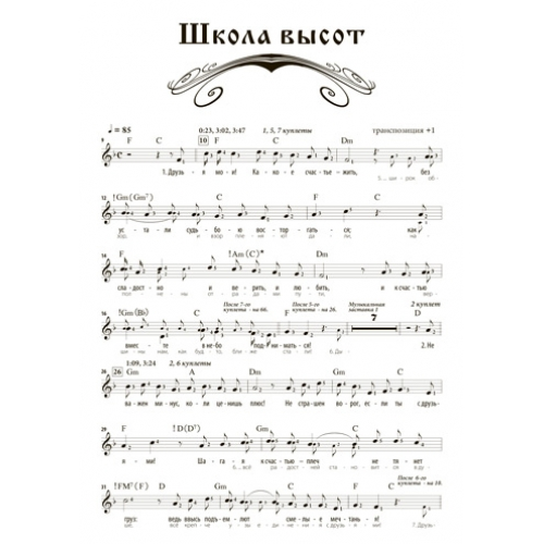 """Ноты песни """"ШКОЛА ВЫСОТ"""""""