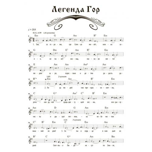 "Ноты песни ""ЛЕГЕНДА ГОР"""