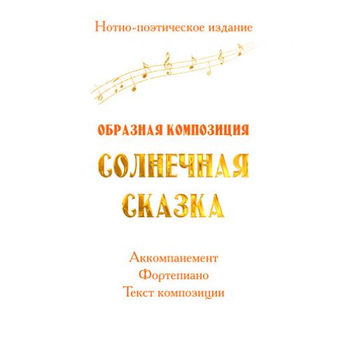 """Нотно-поэтическое издание """"Образная композиция СОЛНЕЧНАЯ СКАЗКА"""""""