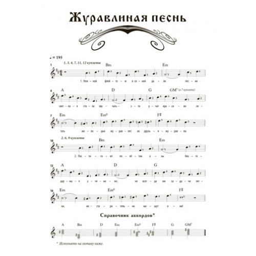 """Ноты песни """"ЖУРАВЛИНАЯ ПЕСНЬ"""""""