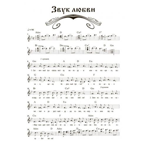 """Ноты песни """"ЗВУК ЛЮБВИ"""""""