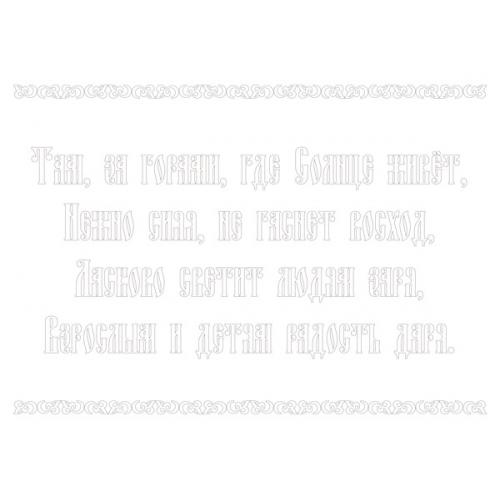 """""""ЛЕГЕНДА ГОР"""". Открытки-раскраски с поэтическими строками Образной композиции"""