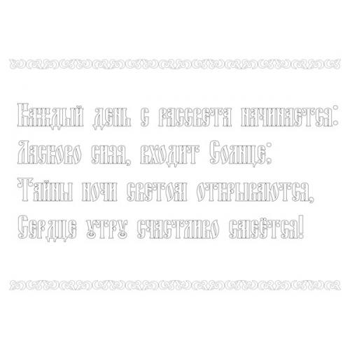 """""""СОЛНЕЧНАЯ СКАЗКА"""". Открытки-раскраски с поэтическими строками Образной композиции"""