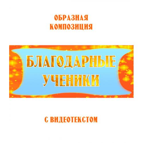"""Образная композиция """"БЛАГОДАРНЫЕ УЧЕНИКИ"""", с видеотекстом, выпуск 2. FullHD"""