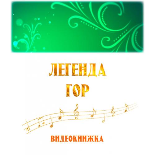 "Видеокнижка ""ЛЕГЕНДА ГОР"", выпуск 2. FullHD"