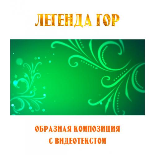 """Образная композиция """"ЛЕГЕНДА ГОР"""", с видеотекстом (выпуск 2). FullHD"""