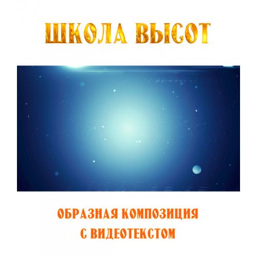 """Образная композиция """"ШКОЛА ВЫСОТ"""", с видеотекстом (выпуск 2). FullHD"""
