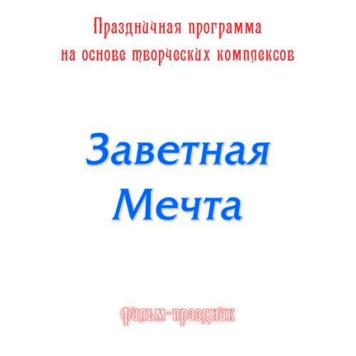 """Фильм-праздник """"ЗАВЕТНАЯ МЕЧТА"""""""