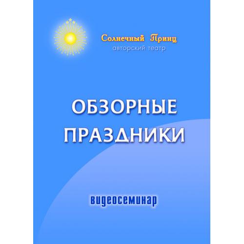 """Видеосеминар """"ОБЗОРНЫЕ ПРАЗДНИКИ"""". 3 DVD"""