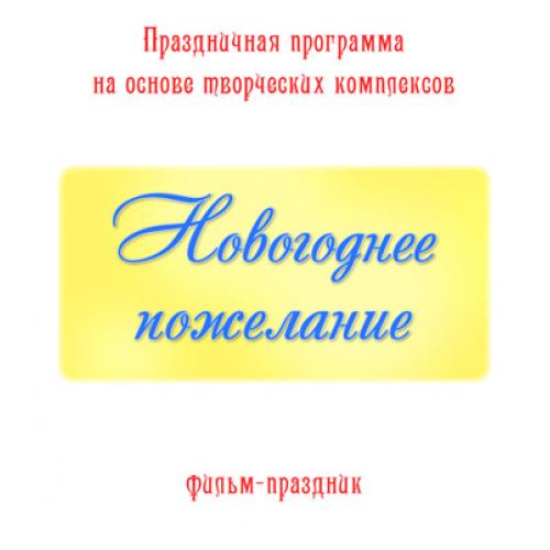 """Фильм-праздник """"НОВОГОДНЕЕ ПОЖЕЛАНИЕ"""""""