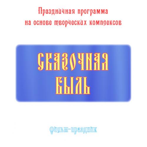 """Фильм-праздник """"СКАЗОЧНАЯ БЫЛЬ"""""""