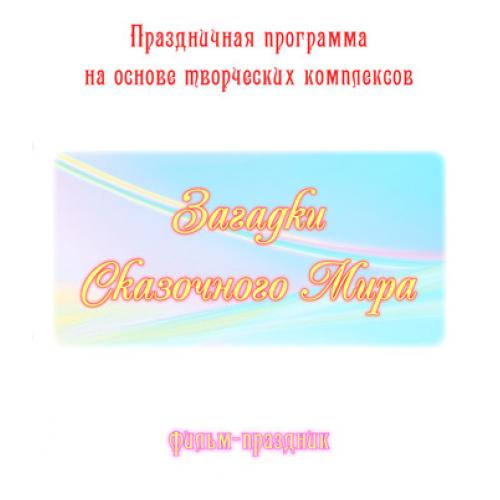 """Фильм-праздник """"ЗАГАДКИ СКАЗОЧНОГО МИРА"""""""