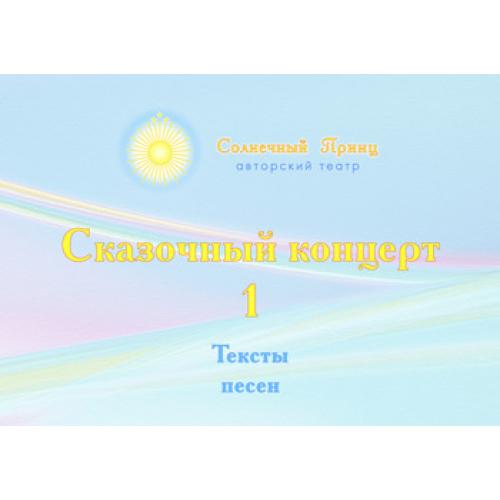 """Сборник текстов песен праздника """"СКАЗОЧНЫЙ КОНЦЕРТ 1"""""""