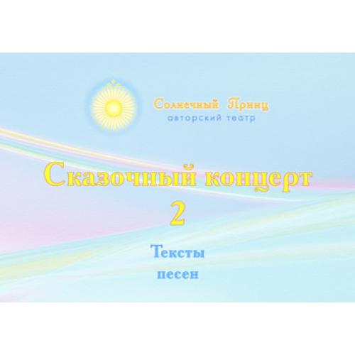 """Сборник текстов песен праздника """"СКАЗОЧНЫЙ КОНЦЕРТ 2"""""""