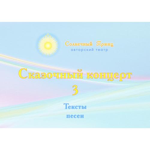 """Сборник текстов песен праздника """"СКАЗОЧНЫЙ КОНЦЕРТ 3"""""""