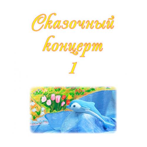 """Аудиосборник """"СКАЗОЧНЫЙ КОНЦЕРТ 1"""". CD"""