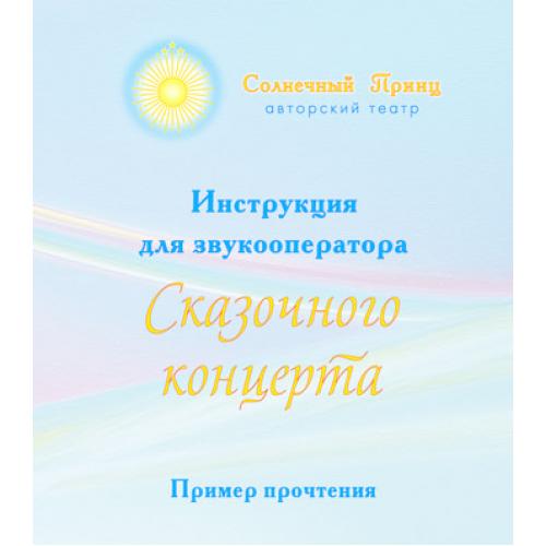 """Инструкция для звукооператора """"СКАЗОЧНОГО КОНЦЕРТА 1"""". CD"""
