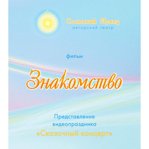 """Фильм """"ЗНАКОМСТВО"""". DVD"""
