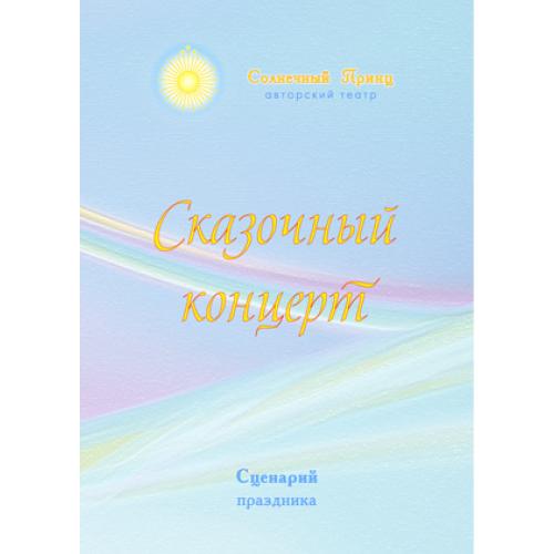 """Сценарий праздника """"СКАЗОЧНЫЙ КОНЦЕРТ 1"""""""