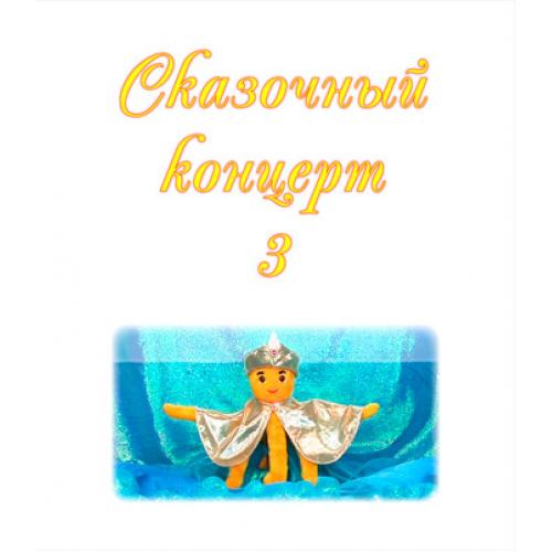 """Аудиосборник """"СКАЗОЧНЫЙ КОНЦЕРТ 3"""". CD"""
