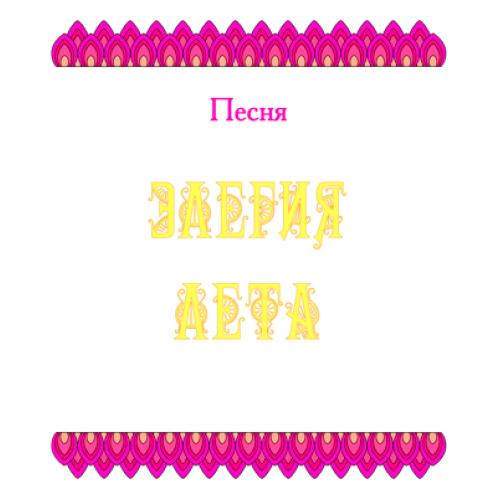"""Песня """"ЭЛЕГИЯ ЛЕТА"""". CD"""