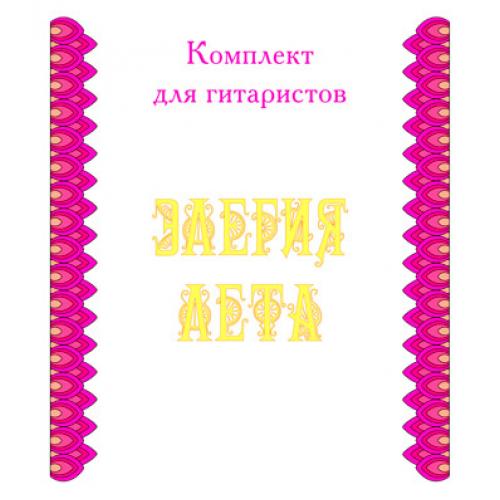 """Комплект для гитаристов """"ЭЛЕГИЯ ЛЕТА"""". CD"""