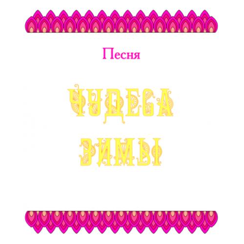 """Песня """"ЧУДЕСА ЗИМЫ"""" (выпуск 2). CD"""