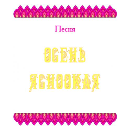 """Песня """"ОСЕНЬ ЯСНООКАЯ"""" (выпуск 2). CD"""