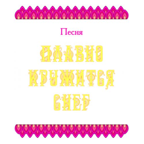 """Песня """"ПЛАВНО КРУЖИТСЯ СНЕГ"""" (выпуск 2). CD"""
