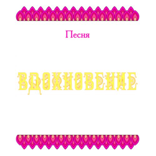 """Песня """"ВДОХНОВЕНИЕ"""" (выпуск 2). CD"""