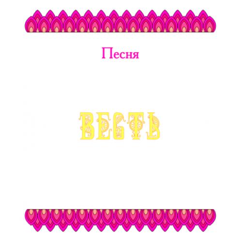 """Песня """"ВЕСТЬ"""" (выпуск 2). CD"""