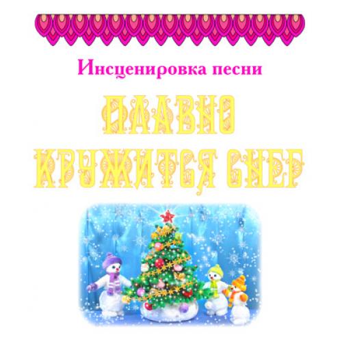 """Инсценировка песни """"ПЛАВНО КРУЖИТСЯ СНЕГ"""".  DVD"""