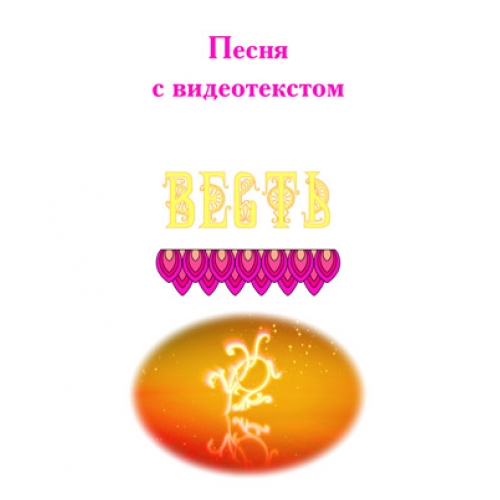 """Песня """"ВЕСТЬ"""" (выпуск 2), с видеотекстом. DVD"""