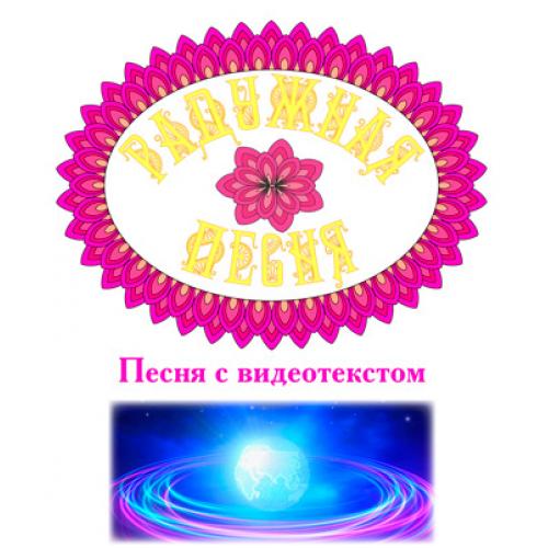 """""""РАДУЖНАЯ ПЕСНЯ"""" (выпуск 2), с видеотекстом. DVD"""