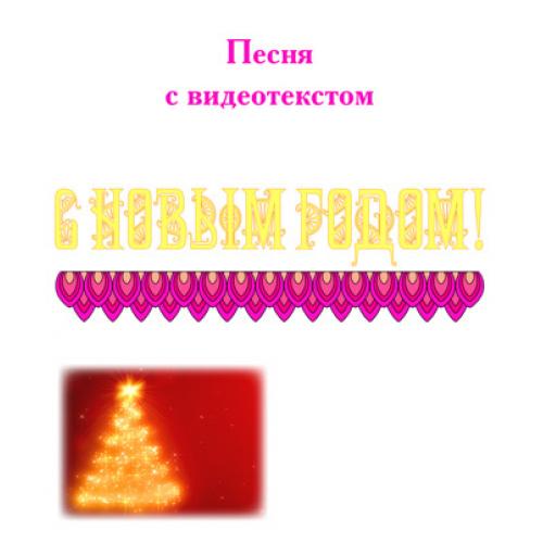 """Песня """"С НОВЫМ ГОДОМ!"""", с видеотекстом. DVD"""