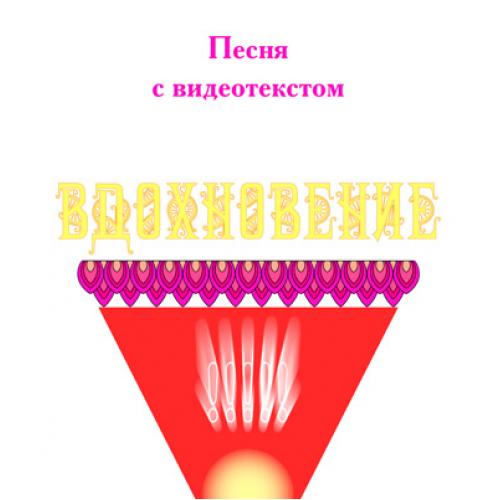 """Песня """"ВДОХНОВЕНИЕ"""" (выпуск 2), с видеотекстом. DVD"""
