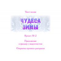 Открытка-пропись-раскраска «ЧУДЕСА ЗИМЫ». Текст песни, 2 куплет