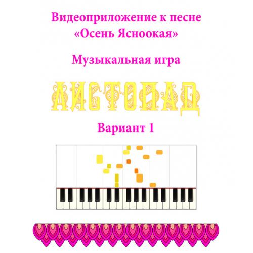 Музыкальная игра «ЛИСТОПАД»